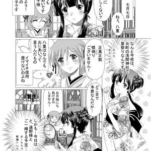 大正浪漫ミステリー幕間篇「文月祭り窃盗事件」