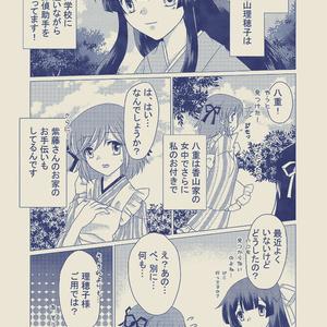 大正浪漫ミステリー幕間篇「八重失踪事件」