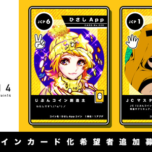 『JC14~じぶんコインカードゲーム~ 』カードのみ版