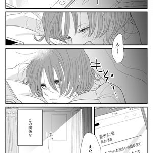 明日が来る日【DL版】
