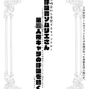 【12/8発行】呼吸音ソムリエさんまとめ【考察本】