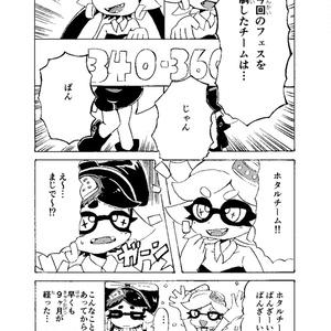 つれてってタコワサ【第2版】