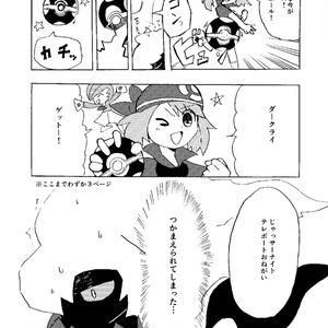 どんくらいダークライ【新装版】