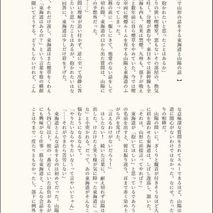 形海ペーパーラリー【全年齢】