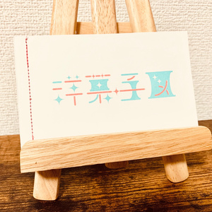 【小冊子/ZINE】洋菓子図