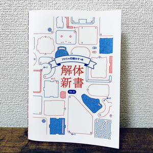 【再販①/ZINE】アクリル印刷のすゝめ 解体新書VOL.01