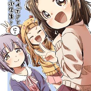 【同人誌】[シンステ7] カワイイボクと女子小学生P「に!」