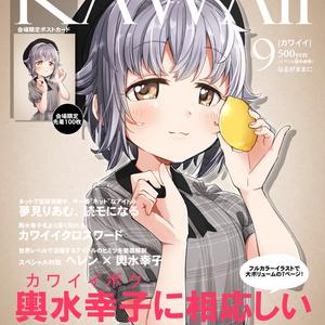『KAWAII』 9月号