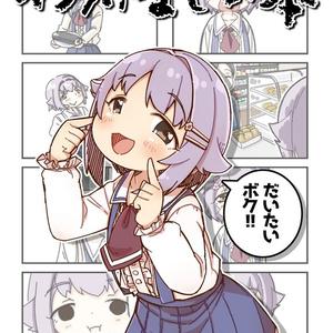 【同人誌】イラストまとめ本 だいたいボク!!