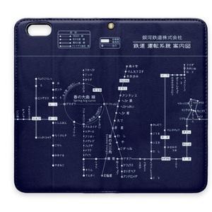 「銀河鉄道路線図」手帳型iPhoneケース(ベルト無し)