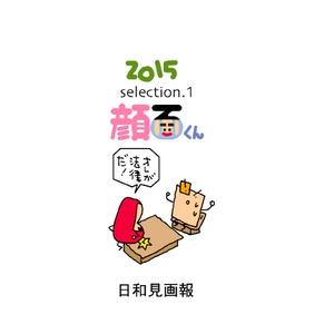 顔面くん2015セレクション1