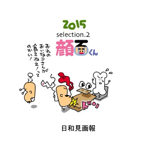 顔面くん2015セレクション2