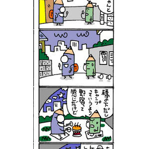 えんぴつくん1