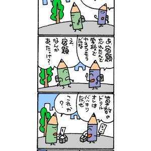 えんぴつくん2
