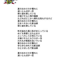 影法師・日和見Lonesome Orchestra