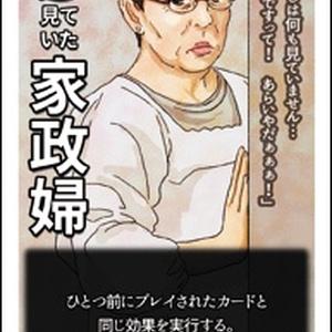 あてずっぽ殺人事件 ~福澤家の落日~