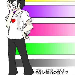 Book No.62 色彩と漂白の狭間で【あんしんBOOTHパック】