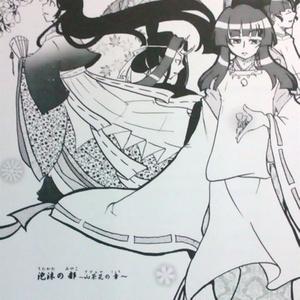 Book No.36 泡沫の都~山茶花の章~