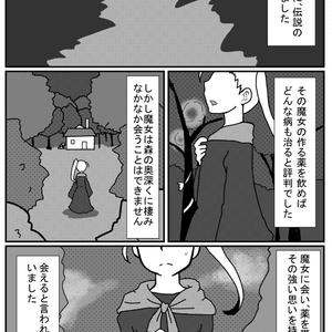 Book No.56 魔女と弟子①