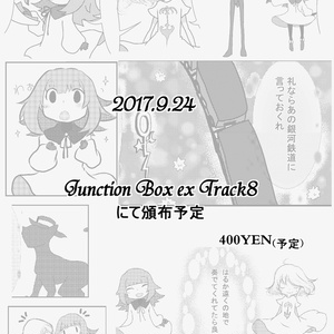 Book No.57 The Little Nostalgic Recital【あんしんBOOTHパック】