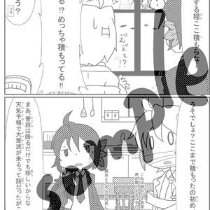 Book No.59 Daily Delta Dream -雪遊び編-【あんしんBOOTHパック】