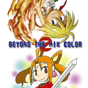 Book No.51 BEYOND THE MIX COLOR2【あんしんBOOTHパック】