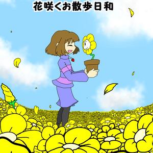 Book No.61 花咲くお散歩日和【あんしんBOOTHパック】