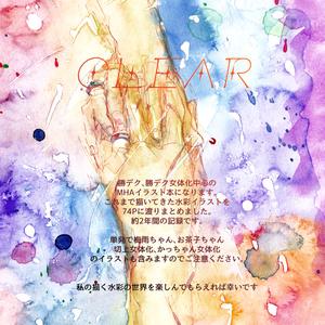 CLEAR【透明水彩イラスト本】
