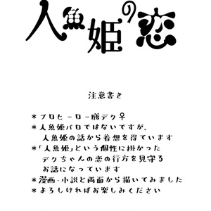 人魚姫の恋【勝デク♀】