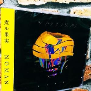 煮ル果実1st Album『NOMAN』
