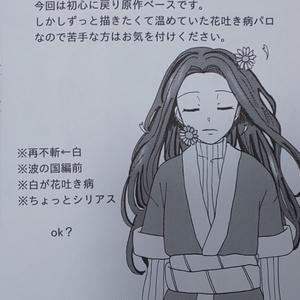 【全忍集結11】クリサンセマム・ノースポール