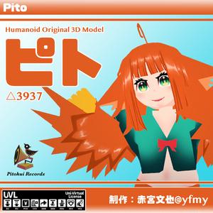 オリジナル3Dモデル「ピト」ver1.0【Quest,PC対応】