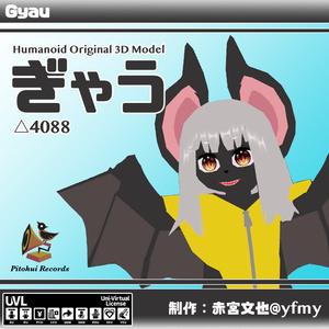 オリジナル3Dモデル「ぎゃう」ver1.0【Quest,PC対応】