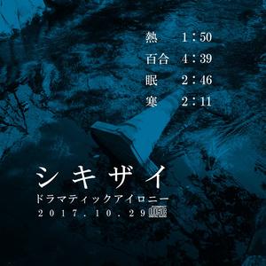 シキザイ(Free DL)