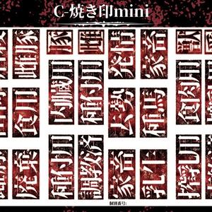 ドスケベ★淫紋タトゥーシール『焼き印』