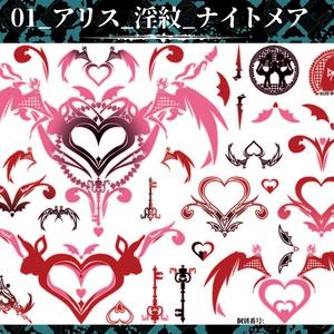 ドスケベ★淫紋タトゥーシール『アリス・イン・ナイトメア』&『赤ずきんちゃん・イン・ナイトメア』