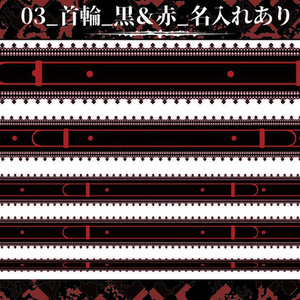 ドスケベ★淫紋タトゥーシール『チョーカー』