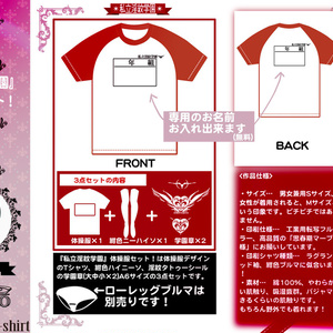 『私立淫紋学園』 体操服セット!School gymnastics T-shirt set