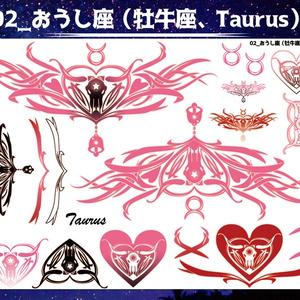 ドスケベ12星座★淫紋タトゥーシール Sexy tattoo seal