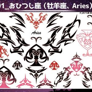 男性用淫紋★タトゥーシール Sexy tattoos for men