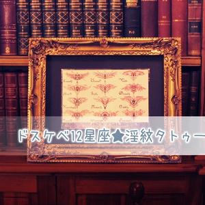 ドスケベ12星座★淫紋タトゥーシール アートワーク版