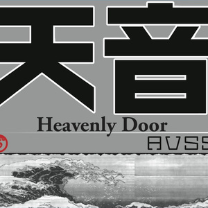 Heavenly Door / 天音