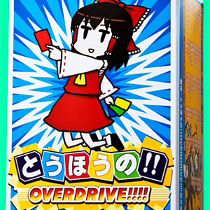 とうほうの!! OVERDRIVE!!!!
