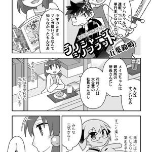 マルラボ図鑑(小冊子付き)