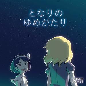 となりのゆめがたり【CD版】
