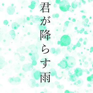 【文アル花藤】君が降らす雨