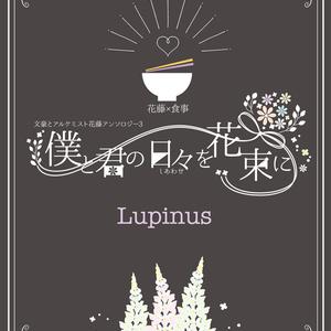 花藤アンソロジー第3弾「僕と君の日々(しあわせ)を花束に~ルピナス~」
