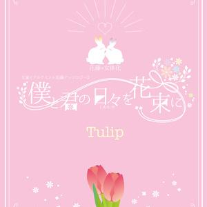 花藤アンソロジー第3弾「僕と君の日々(しあわせ)を花束に~チューリップ~」