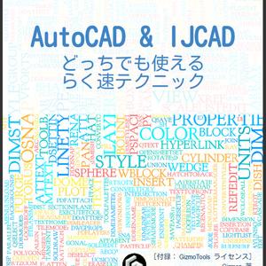 AutoCAD & IJCAD どっちでも使えるらく速テクニック[付録:Gizmo Tools]