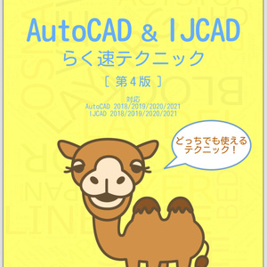AutoCAD & IJCAD らく速テクニック[第4版]
